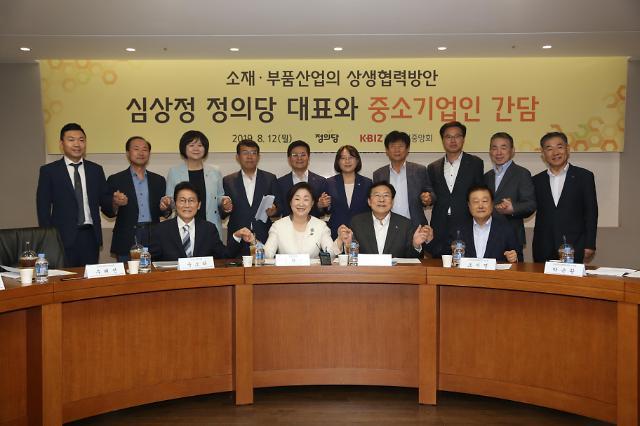 중기중앙회, 심상정 대표 간담회…대‧중기 상생협력 생태계 구축 논의