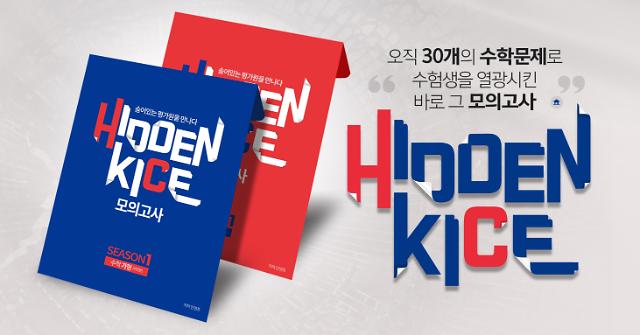 대성마이맥, '히든 카이스' 수학 모의고사 단독 출시