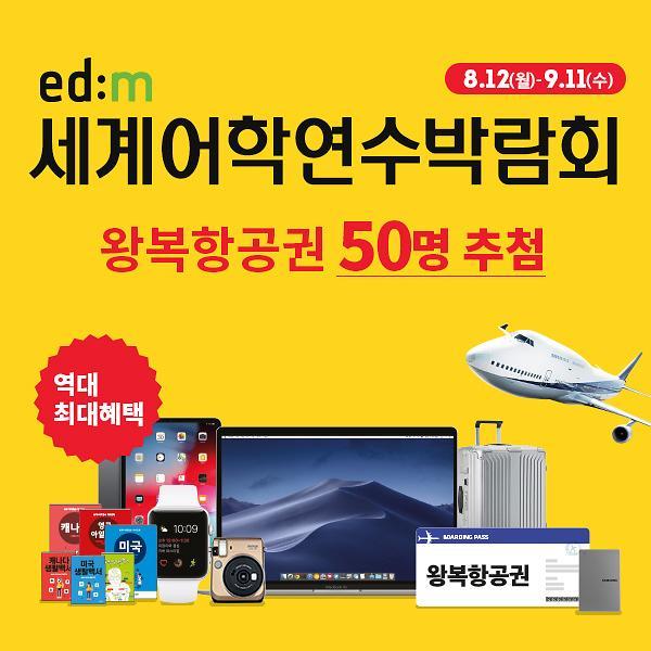 edm유학센터, 내달 11일까지 'edm세계어학연수박람회' 개최