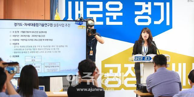 경기도, 4차산업 핵심기술 활용한 '영유아 보육안전 시스템' 구축