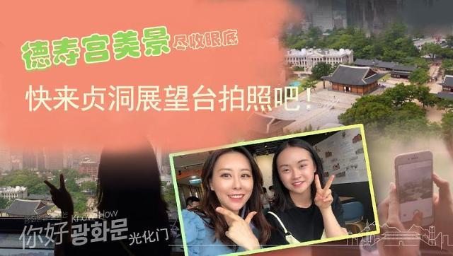 [AJU VIDEO] 【你好光化门】德寿宫美景尽收眼底 一起来贞洞展望台拍照吧!