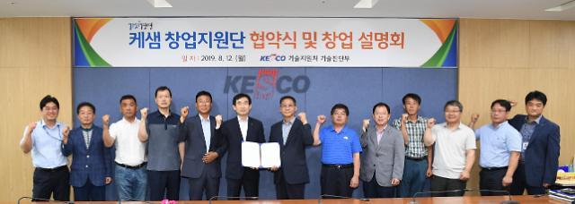 전기안전공사, 좋은 일자리 창출 KESM 창업지원 협약식 개최
