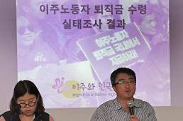 .调查:逾半数在韩外国人劳动者对可领取剩余退职金不清楚.