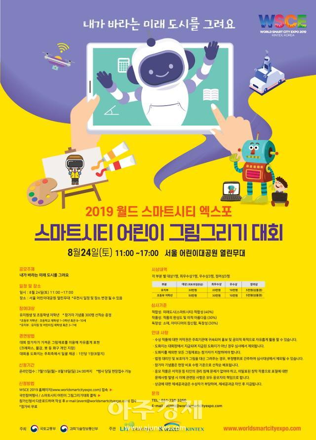 한국수자원공사, 스마트시티 어린이 그림 대회 개최