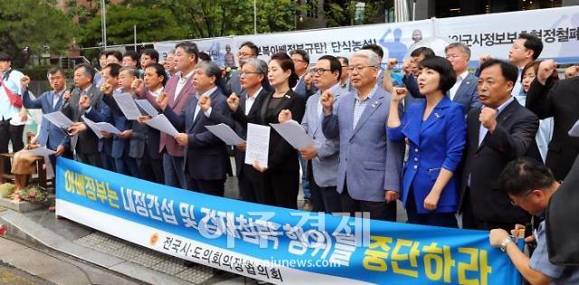대전시의회 문성원 부의장, 일본 경제보복 규탄 동참