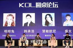 .2019中韩跨境电商高峰论坛暨第九届韩货选品节在首尔举行 .
