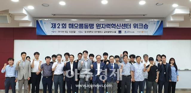 경주 동국대서 제2회 해오름동맹 원자력혁신센터 워크숍 열려