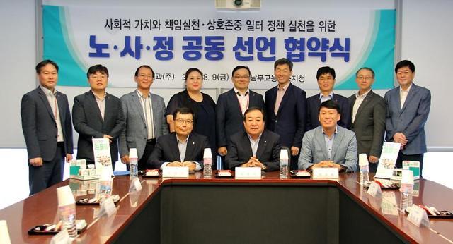 """롯데제과, 노사정 공동선언…""""직장내 괴롭힘 방지 약속"""""""