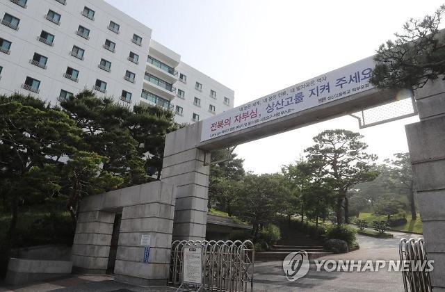 상산고, 법정 간다…전북교육청, 교육부 상대로 대법원 소 청구