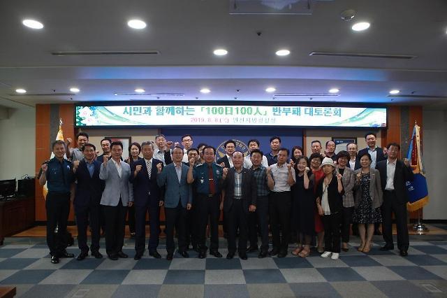 인천경찰청, 유착비리 근절을 위한,「100日·100人」 대토론회 개최