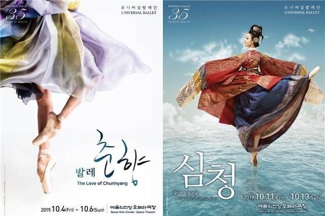 韓 고전 클래식 발레에 담아낸 유니버설발레단의 대표작 '춘향' · '심청'