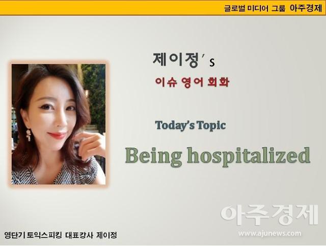 [제이정's 이슈 영어 회화] Being hospitalized (입원)