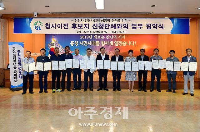 홍성군, 청사이전 후보지 신청단체와 업무협약 체결!