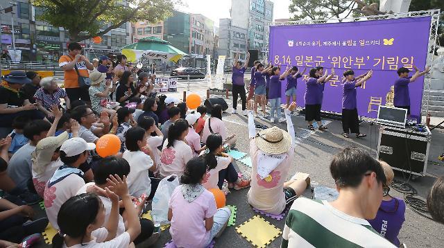 여가부, 14일 일본군 위안부 피해자 기림의 날 기념식 개최