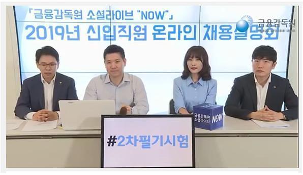 금감원, 유튜브·페북서 2020년 신입 직원 채용설명회 개최