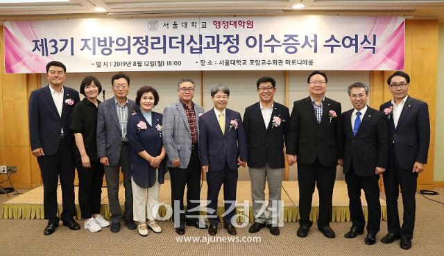 충남도의회 의원들, 주경야독으로 의정활동 역량 업(UP)