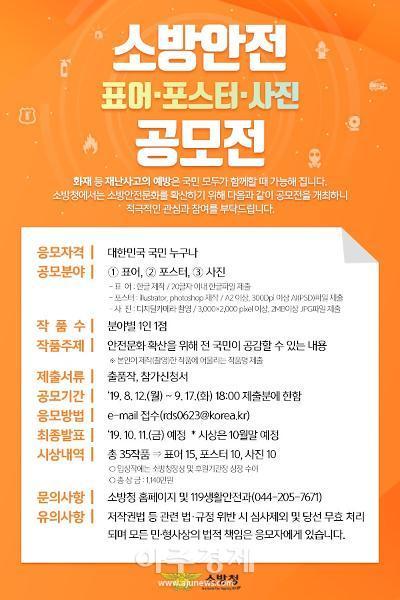 안산소방, 소방안전 표어·포스터·사진 공모 홍보