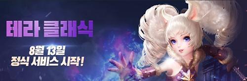 테라 클래식, 임시점검 연장 또 연장…11시 30분으로 수정