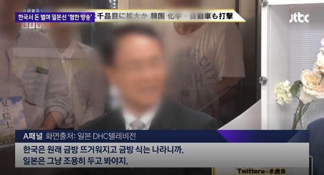 """'혐한 논란' DHC 이번엔 독도 망언…""""한국이 독도 무단점유"""""""
