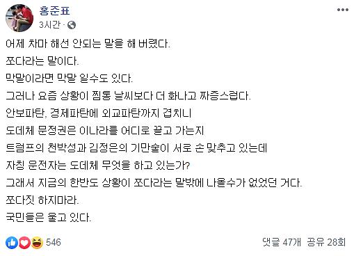 """홍준표, 文대통령 향해 """"쪼다짓 하지 마라"""""""