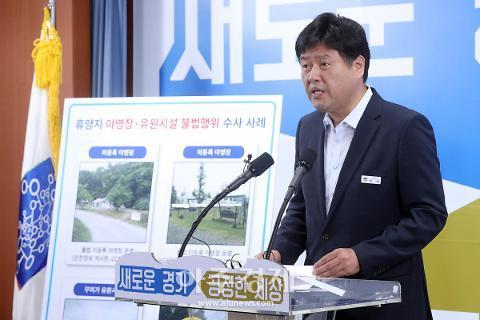 경기도, 미등록 야영장과 무허가 유원시설 67개소 철퇴