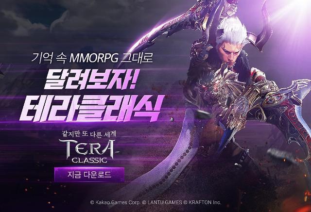 카카오게임즈, MMORPG '테라 클래식' 정식 출시