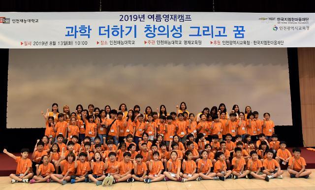 인천재능대 영재교육원,2019년 여름영재캠프 개최