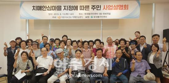 의왕시 보건소, 치매안심마을 주민설명회 개최