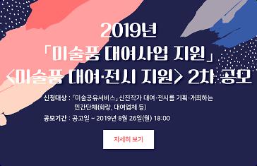 2019 미술품 대여·전시 지원 공모