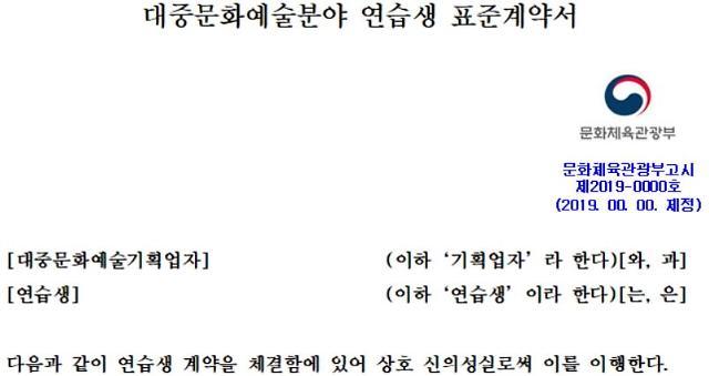 아이돌 연습생 표준계약서 마련…투자한 비용 책정해 수익서 공제 가능