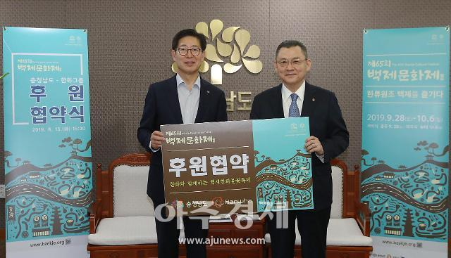 충청남도-한화그룹, 제65회 백제문화제 후원협약