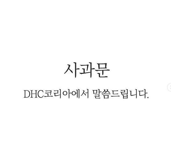 """김무전 DHC코리아 대표 """"임직원 모두 한국인, 같은 감정 느꼈다"""" 사과문 발표"""