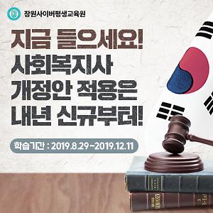 장원사이버, 사회복지사2급 과정 29일 개강