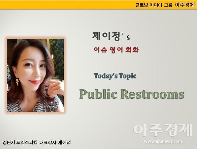 [제이정's 이슈 영어 회화] Public Restrooms (공중화장실)