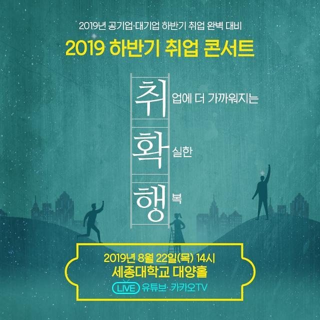 멀티캠퍼스, 'OPIc 2019 하반기 취업 콘서트' 개최