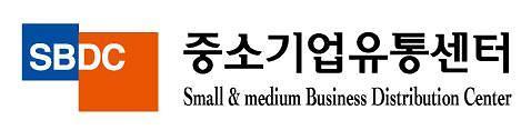 중기유통센터, 한국동서발전 동반성장몰 오픈…상생협력 강화