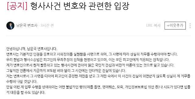 남윤국 변호사 누구길래 실검 1위? #고유정변호사…화제의 블로그에는 어떤 내용이?