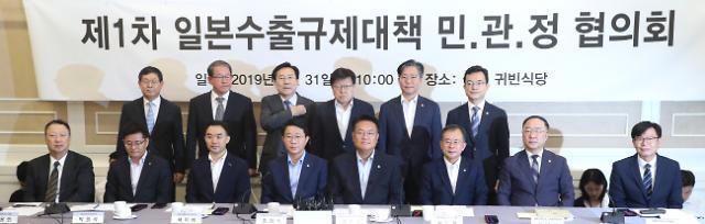 日 수출 대응 초당적 민관정협의회, 오늘 2차회의
