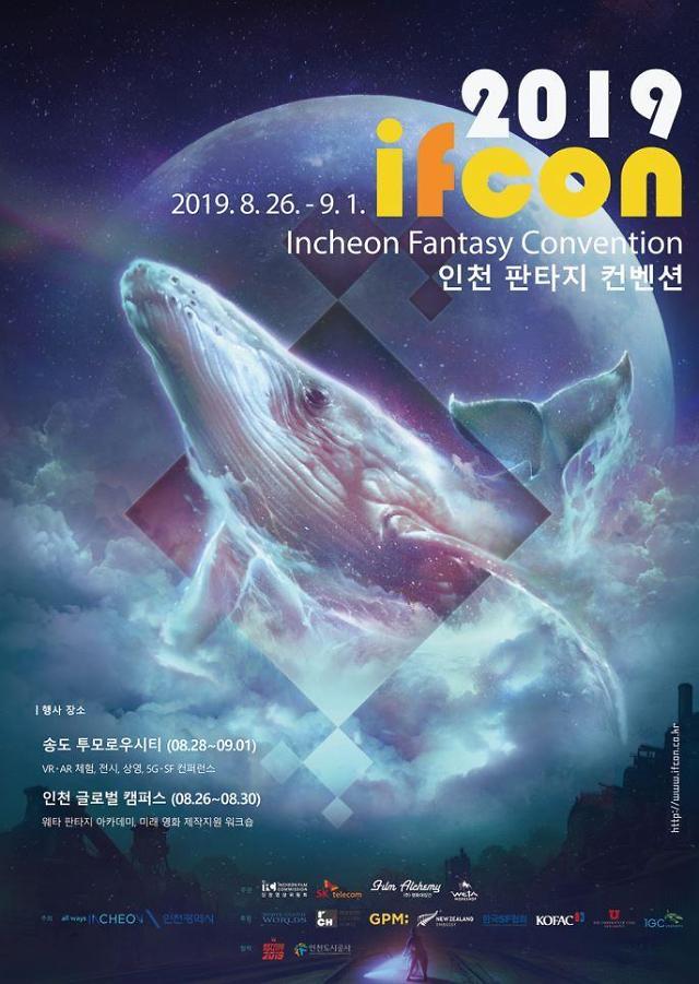 인천영상위원회, '인천 판타지 컨벤션 2019' 개최