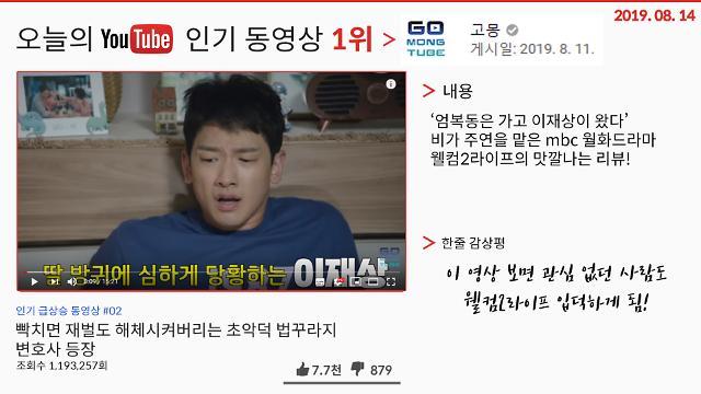 [오늘의 유튜브] 8월 14일 오늘의 '핫'한 유튜브 영상 BEST 3…'엄복동 가고 이재상 오다' 외