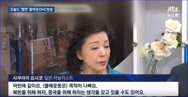 """""""불매운동, 어린애 같다"""" DHC, 연일 혐한 방송…시민들 """"전세계서 불매해야"""""""