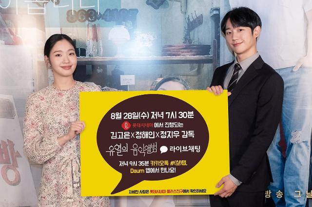 김고은·정해인과 직접 채팅을? 롯데시네마, 유열의 음악앨범 라이브채팅 진행