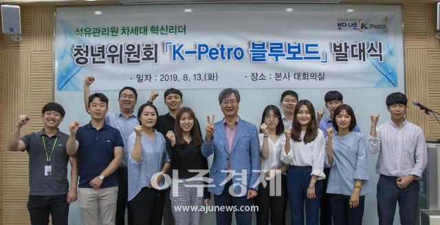 석유관리원, 2030세대 직원 경영 참여 시동…K-Petro 블루보드 발족