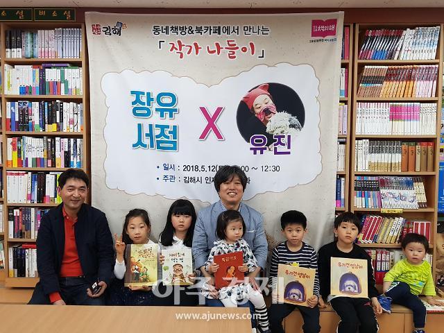 동네서점 활성화 앞장선 김해시…내달 중순까지 '작가와 만남 행사