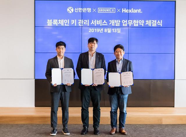 신한은행, 블록체인 '키 관리 솔루션' 개발 추진