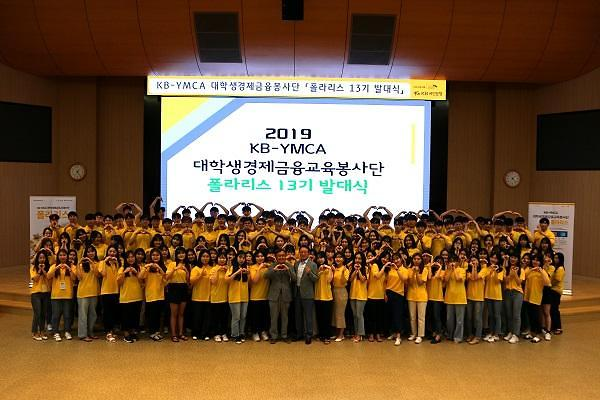 KB금융, 대학생 경제금융교육 봉사단 13기 발대식 개최