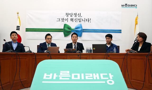 """바른미래 혁신위, '빈손' 활동 종료…""""중도보수·정책 정당 돼야"""""""