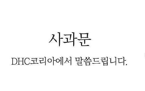 Chủ tịch Kim Moo-jeon của công ty DHC Korea đã công bố lời xin lỗi chính thức.