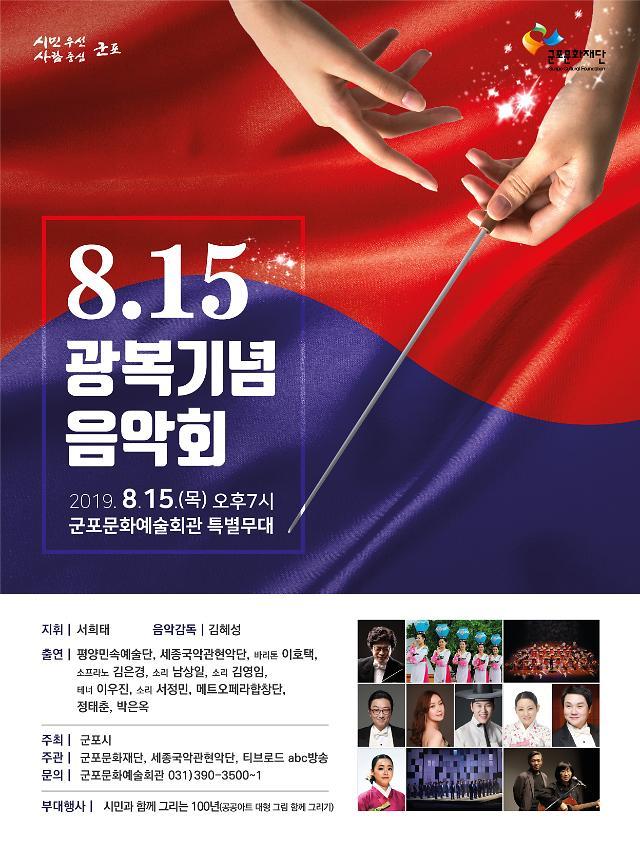 티브로드, 8.15 광복기념음악회...뮤지컬·가요·국악 한자리에