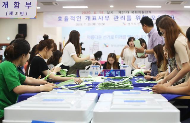 선관위, 3분기 국고보조금 지급…평화당 6억 3685만원